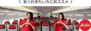 エアーアジア航空