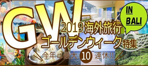 東京発 GWツアー