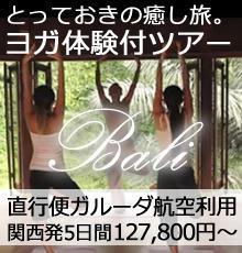 【関西発】7~9月出発ヨガ体験でバリ癒し旅