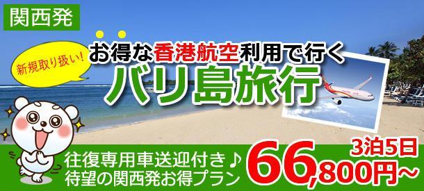 【関西発バリ島旅行】お得な香港航空利用