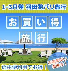 【羽田発】2-3月発経由便利用でお得にバリ島に行くチャンス!
