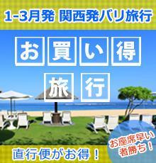 【関西発】1-3月発 直行便が今安い!