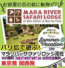 【バリ島旅行】7~9月出発!動物園ホテル滞在!夏プラン!