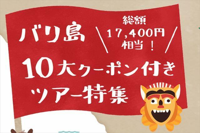 【バリ島10大クーポン付】関西からマニラ経由で行くバリ島旅行