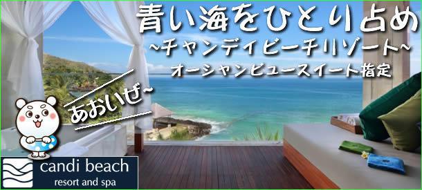 成田発|バリ島旅行|オーシャンビュースイートに泊まる!