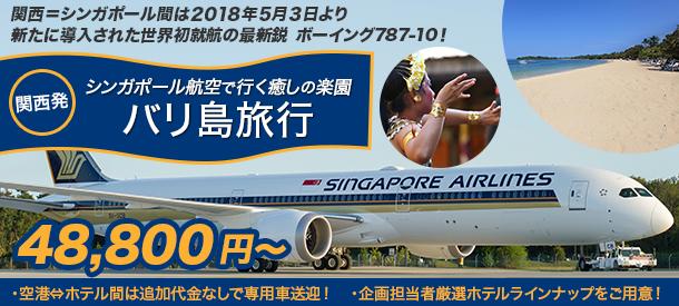 関西発バリ島旅行|シンガポール航空新機材で行くバリ島旅行!