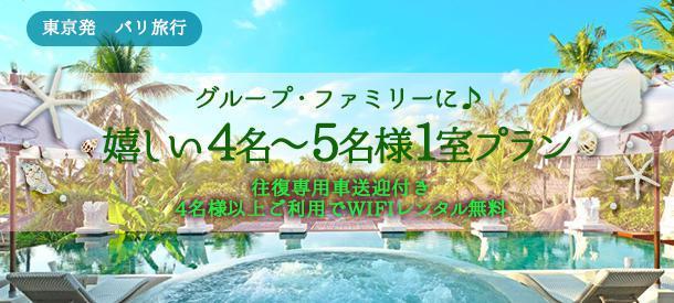【東京発バリ島旅行】4名1室プラン