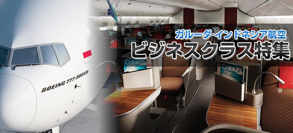 ガルーダインドネシア航空ビジネスクラス