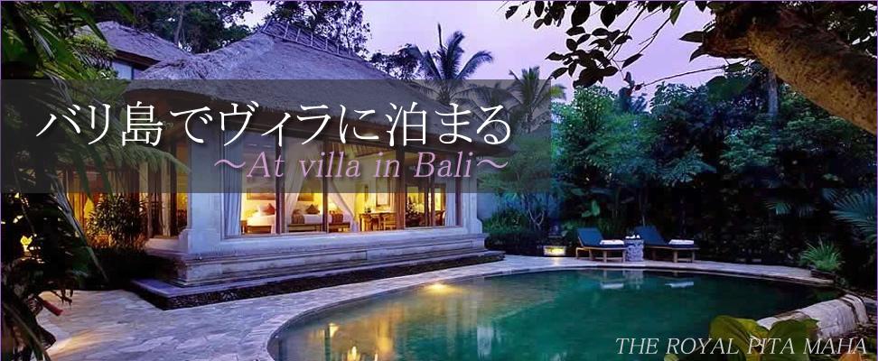 バリ島でヴィラに泊まる