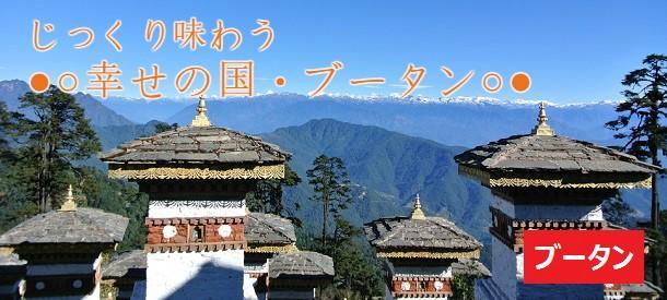 じっくり味わうブータン旅行
