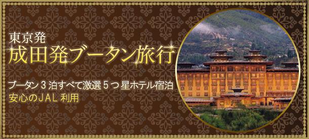 【成田発ブータン旅行】ウマ×タージタシ