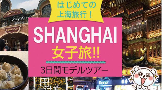 初めての上海旅行!3日間で大満喫★女子旅モデルコース