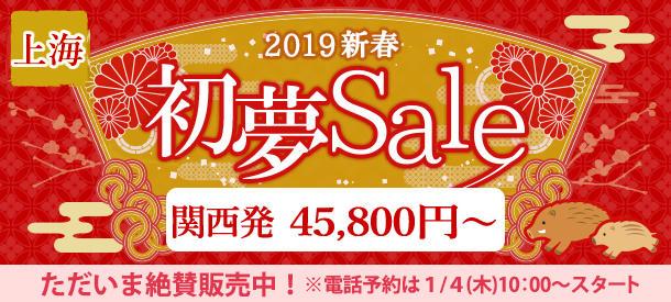 関西発上海旅行 2019新春初夢セール!1/31迄の受付限定価格!