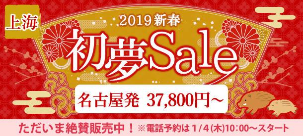 名古屋発上海旅行 2019新春初夢セール!1/31迄の受付限定価格!