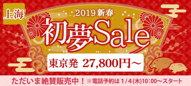 東京発上海旅行 2019新春初夢セール!1/31迄の受付限定価格!
