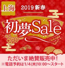 2019新春 上海初夢セール