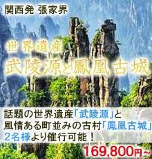 【3月出発まで】世界遺産・武陵源ツアー