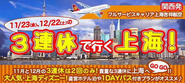 関西発中国・上海旅行|11/23と12/22の3連休は上海ディズニーへ!