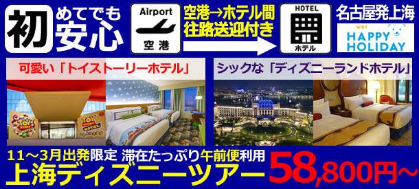 名古屋発中国・上海旅行|出発日限定でディズニー直営ホテルまで片道送迎付き!