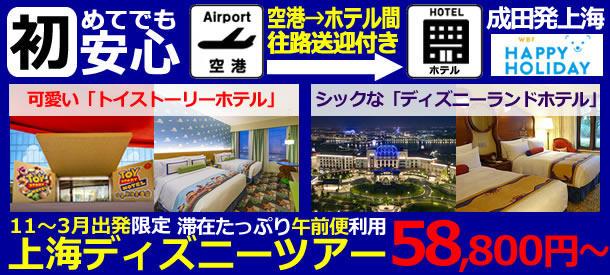 成田発中国・上海旅行 出発日限定でディズニー直営ホテルまで片道送迎付き!