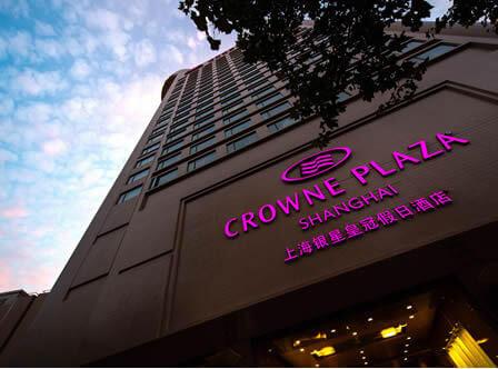 クラウンプラザホテル上海<br>(上海銀星皇冠酒店)