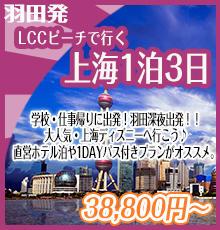 羽田深夜発!LCCピーチで行く上海!
