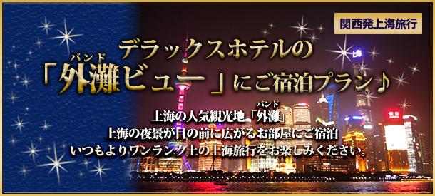 【関西発上海旅行】上海の夜景が目の前!リバービュールーム