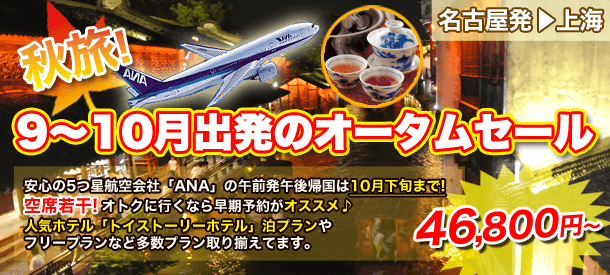 【名古屋発中国旅行】全日空(ANA)で行く上海オータムセール開催中!!