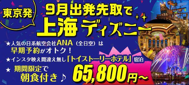 東京発|中国・上海旅行|ANAで行く上海ディズニー早期予約でお得に!