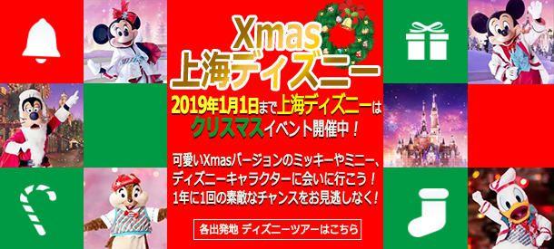 【名古屋発中国旅行】12月出発最終セール!クリスマスを上海ディズニーで楽しもう♪