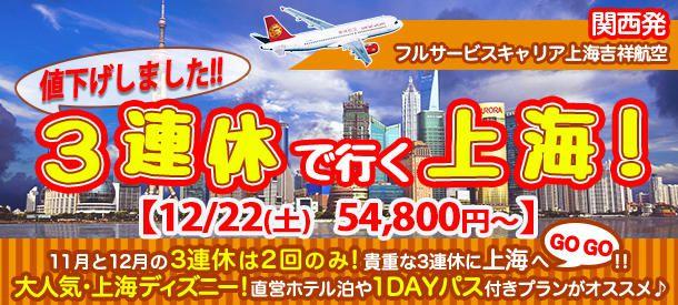 関西発中国・上海旅行|値下げしました!12/22(土)の3連休は上海へ!