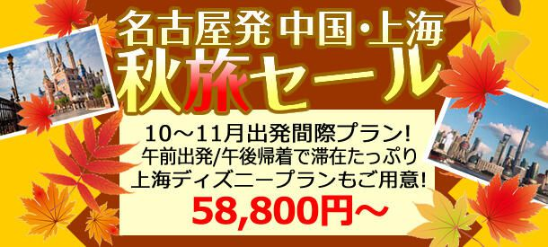 【名古屋発中国旅行】秋旅特集!行楽シーズンは上海へ行こう!