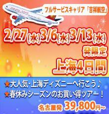 2/27、3/6、3/13発限定!上海4日間!