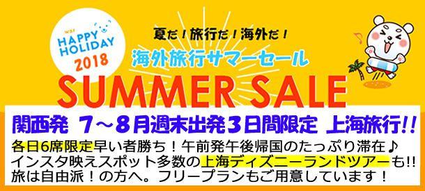 関西発中国・上海旅行 7~8月週末出発限定!サマーセールツアー!