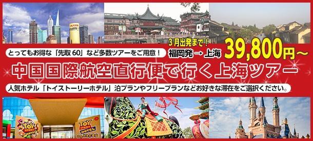 【福岡発中国旅行】中国国際航空直行便で行く上海旅行