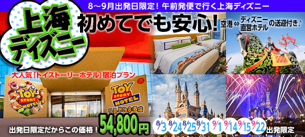 関西発中国・上海旅行|出発日限定でディズニー直営ホテルまで片道送迎付き!