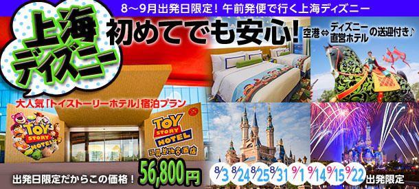名古屋発中国・上海旅行 出発日限定でディズニー直営ホテルまで片道送迎付き!