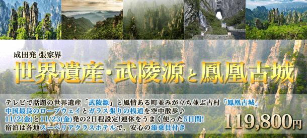 【東京発張家界旅行】世界遺産「武陵源」と風情ある「鳳凰古城」を巡る5日間