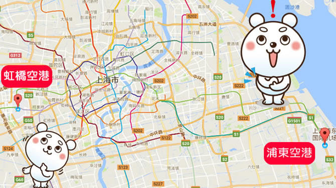 上海の空港、どちらが便利?浦東国際空港と虹橋国際空港のアクセス比較!