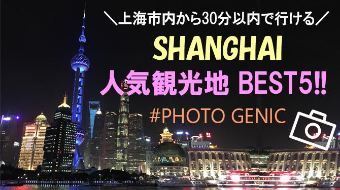 上海で話題沸騰中!上海市内から30分以内で行ける!フォトジェニックな写真が撮れる、人気の観光地ベスト5★