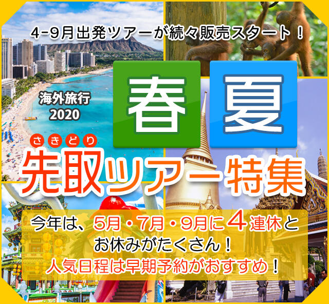 春&夏の予約を先取り【ドバイ】