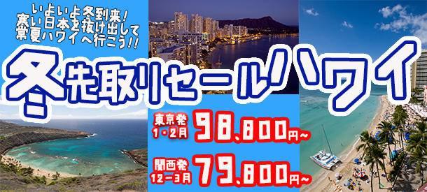 東京・関西発ハワイ旅行 早い予約がお得!冬先取りセール!
