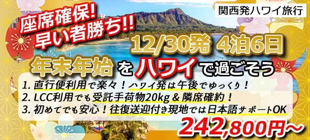 関西発ハワイ旅行 座席数限定!12/30出発6日間限定!年末年始ツアー!