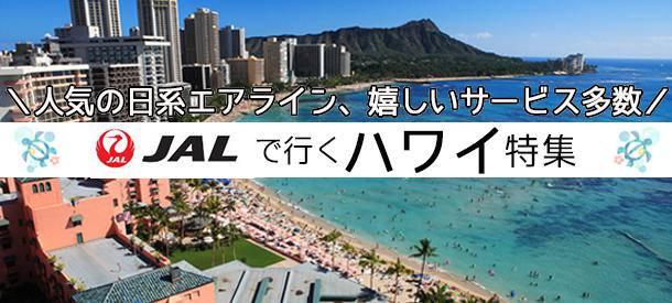 東京・関西発ハワイ旅行 JAL(日本航空)で行くハワイ特集!