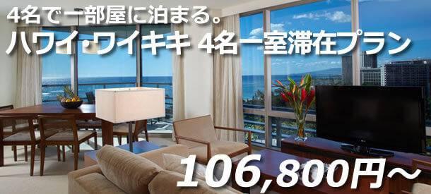 各発ハワイ旅行 10~3月 4名一室で泊まれるワイキキホテル滞在プラン