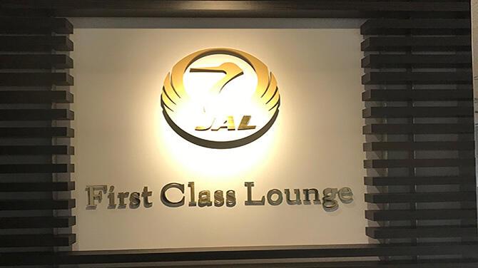 日本航空(JAL)ファーストクラスラウンジに入ってみました!