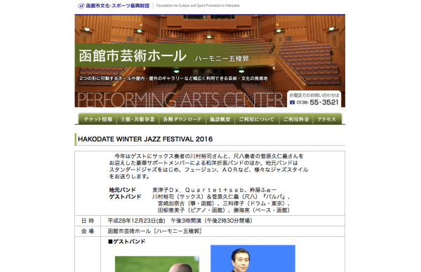 HAKODATE WINTER JAZZ FESTIVAL 2016