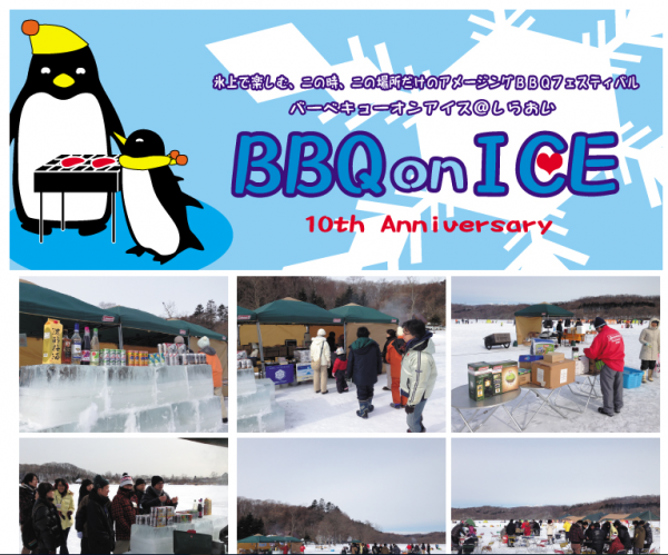 BBQ on ICE SHIRAOI