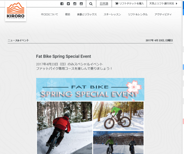 FAT BIKE SPRING SPECIAL EVENT