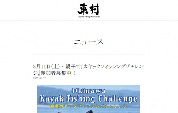 沖縄カヤックフィッシングチャレンジ